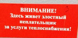 Такие стикеры коммунальщики расклеивают на почтовых ящиках жильцов в Томске